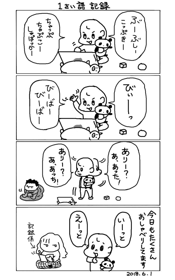 enishi20180601.jpg