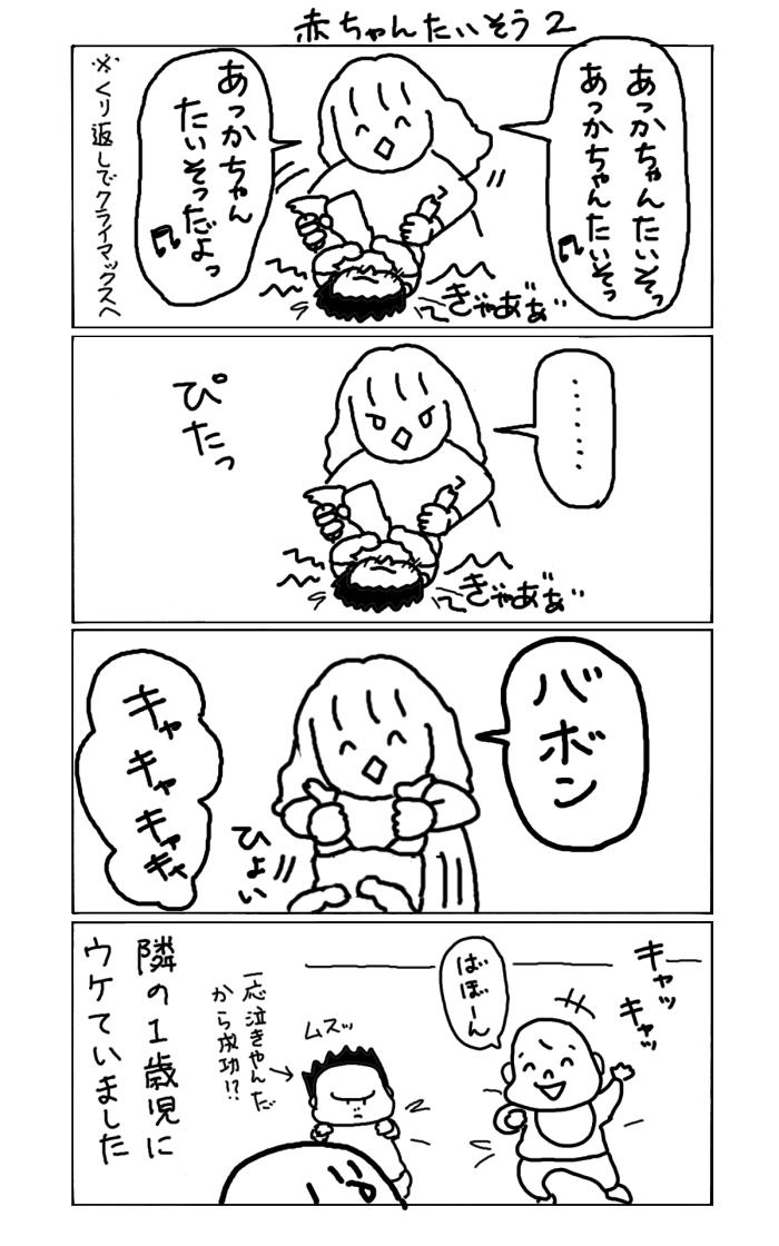 enishiyusei20180418-2.jpg
