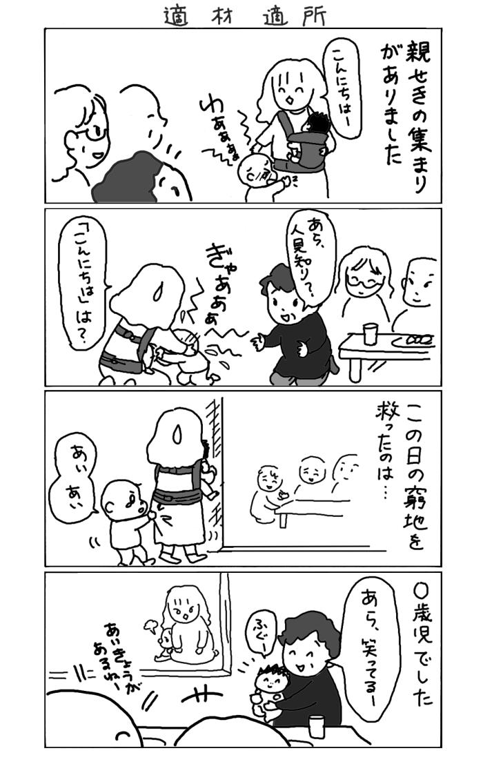 enishiyusei20180506.jpg
