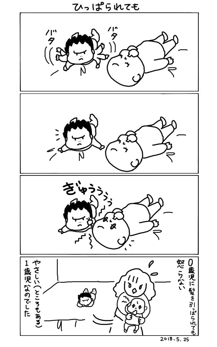 enishiyusei20180525.jpg