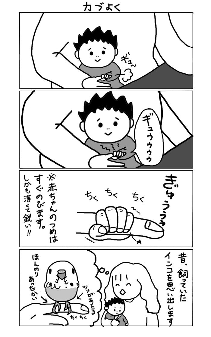 yusei20180501-2.jpg