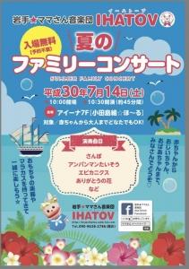 夏のファミリーコンサート2018