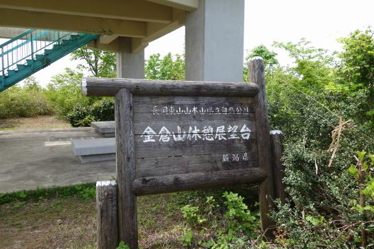 kanakurayama0107.jpg