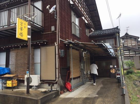 kyoukarou185190001.jpg