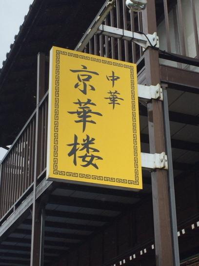 kyoukarou185190002.jpg