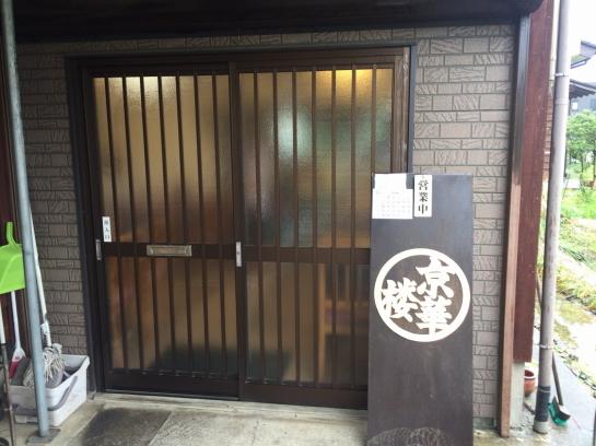 kyoukarou185190003.jpg