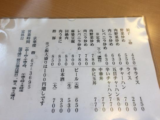 kyoukarou185190006.jpg