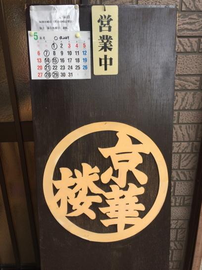 kyoukarou185190023.jpg