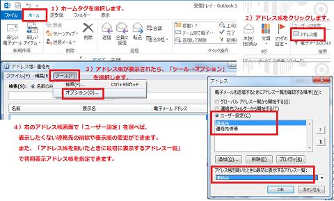 Outlook連絡先の表示順変更