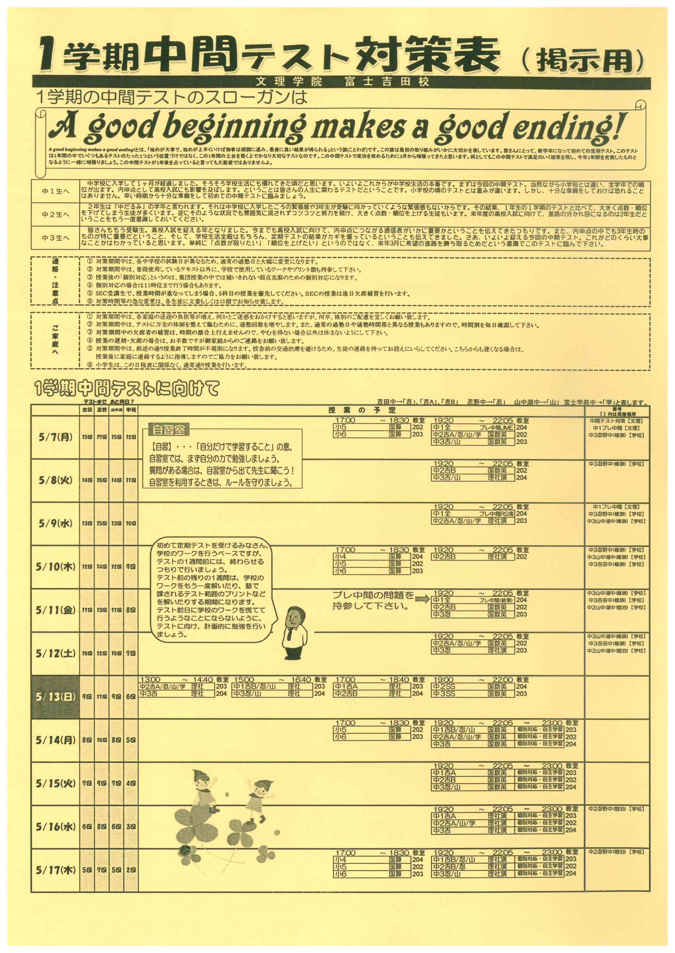 20180501 中間テスト対策表 (1)