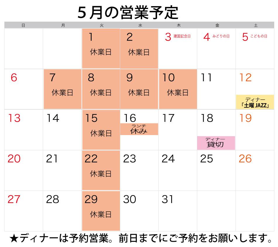 5gatuyasumi.jpg