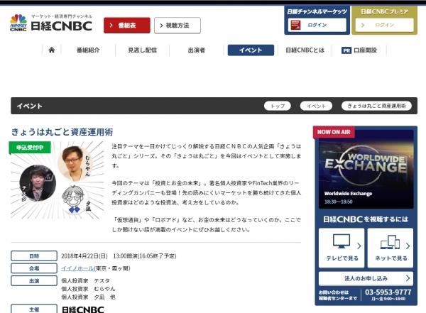 日経CNBC主催:きょうは丸ごと資産運用術