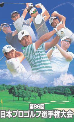 日本プロゴルフ選手権