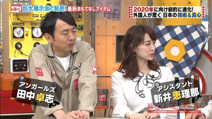 2018年04月01日新井恵理那の画像01枚目