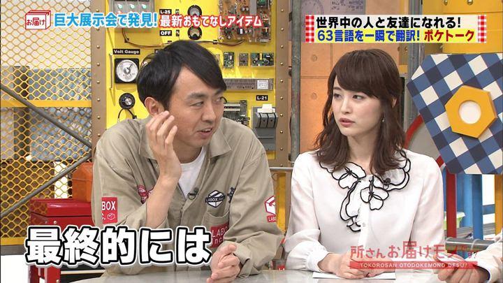 2018年04月01日新井恵理那の画像17枚目