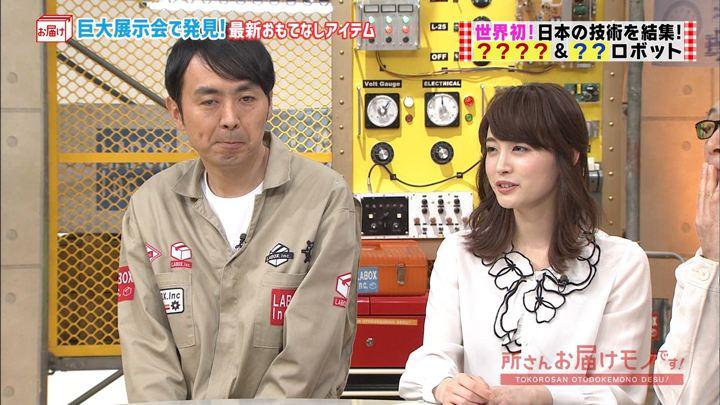 2018年04月01日新井恵理那の画像25枚目