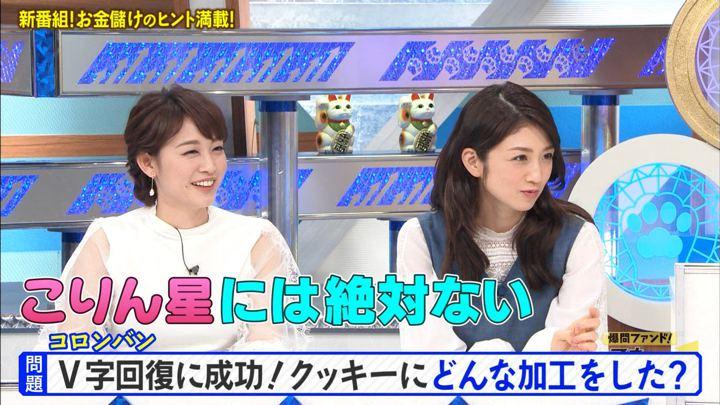 2018年04月02日新井恵理那の画像61枚目