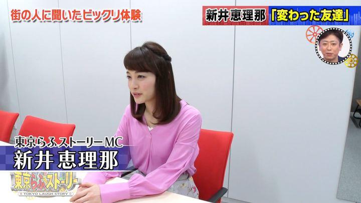 2018年04月06日新井恵理那の画像61枚目