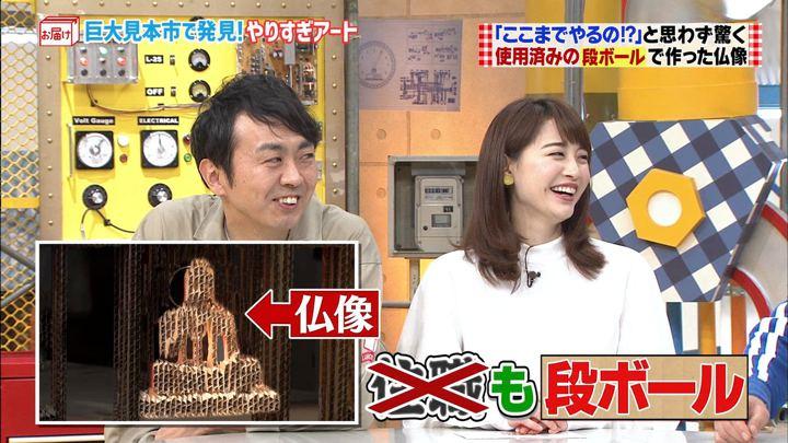 2018年04月08日新井恵理那の画像04枚目