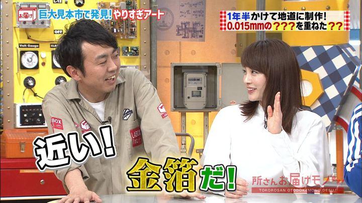 2018年04月08日新井恵理那の画像05枚目