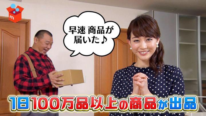 2018年04月08日新井恵理那の画像09枚目
