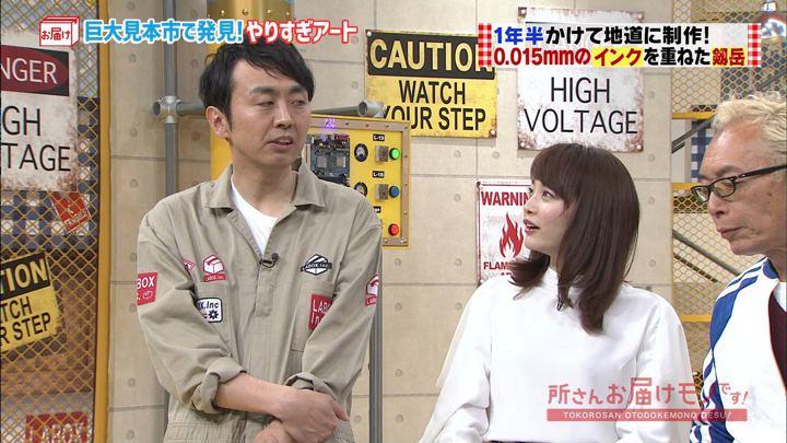 2018年04月08日新井恵理那の画像14枚目