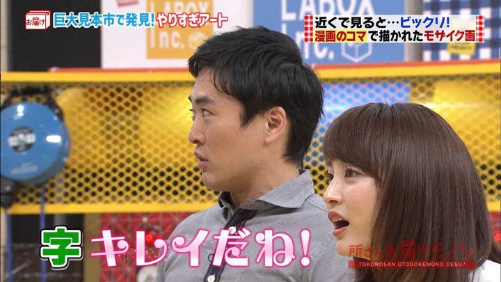 2018年04月08日新井恵理那の画像19枚目