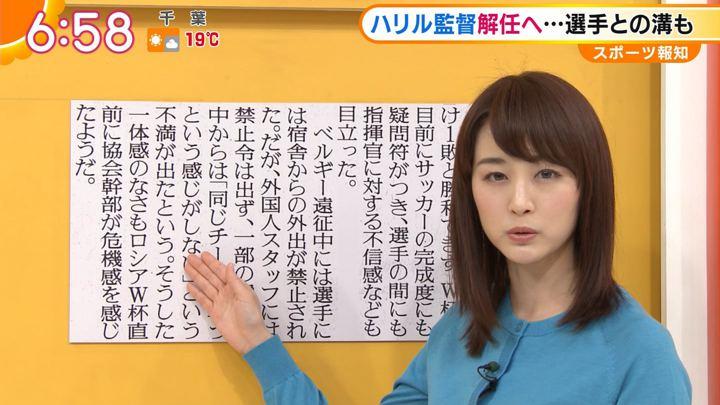 2018年04月09日新井恵理那の画像34枚目