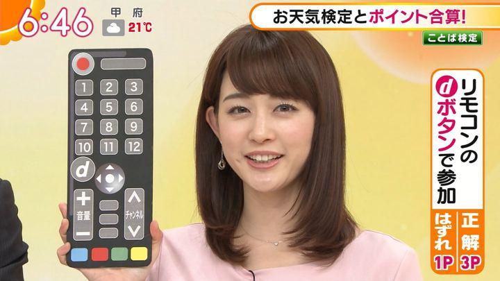 2018年04月11日新井恵理那の画像30枚目