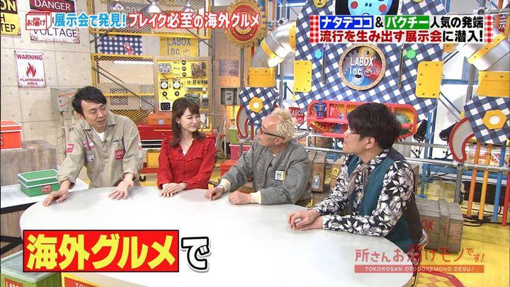 2018年04月15日新井恵理那の画像01枚目