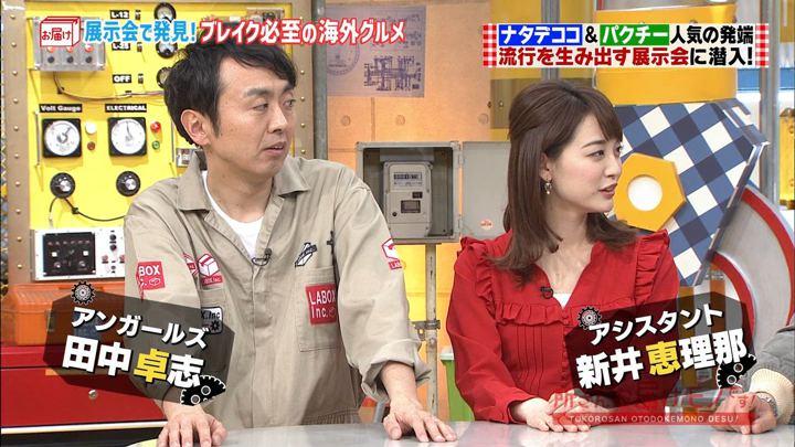 2018年04月15日新井恵理那の画像02枚目