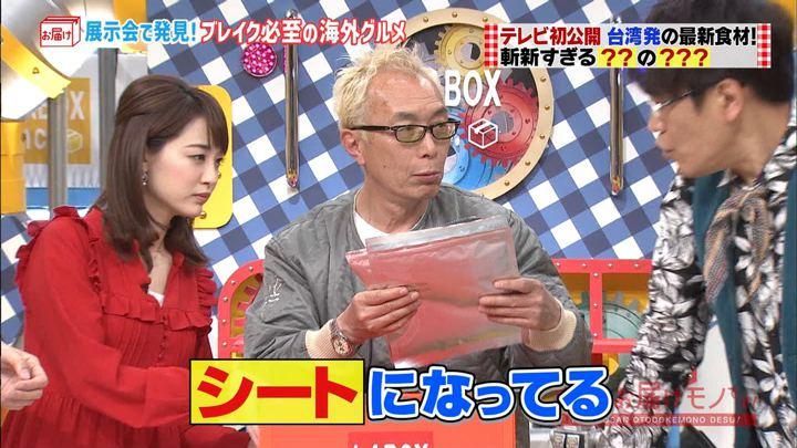 2018年04月15日新井恵理那の画像13枚目