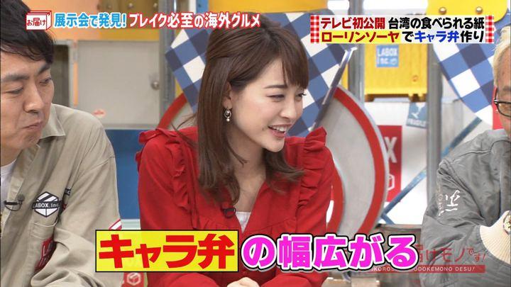 2018年04月15日新井恵理那の画像16枚目