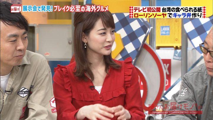 2018年04月15日新井恵理那の画像18枚目