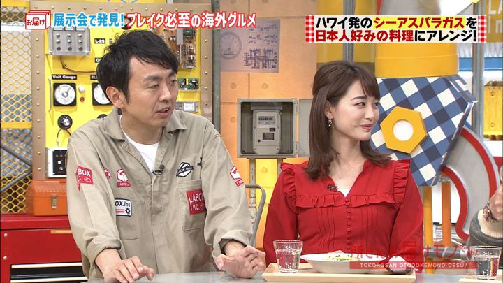 2018年04月15日新井恵理那の画像25枚目