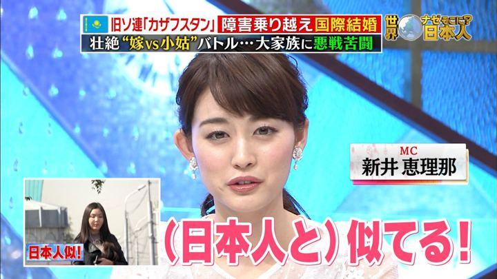 2018年04月16日新井恵理那の画像34枚目