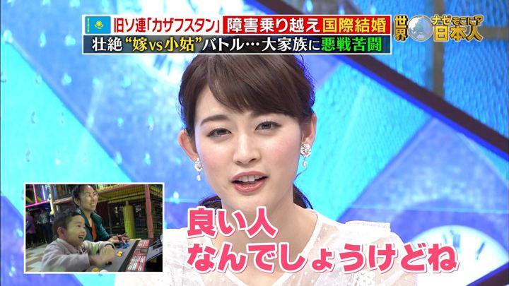 2018年04月16日新井恵理那の画像40枚目
