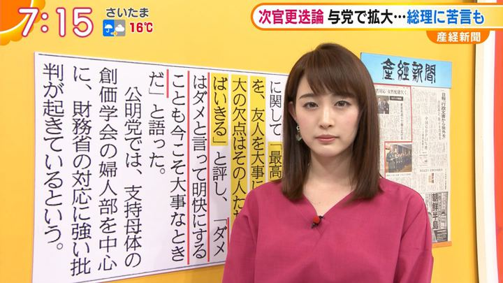2018年04月18日新井恵理那の画像29枚目