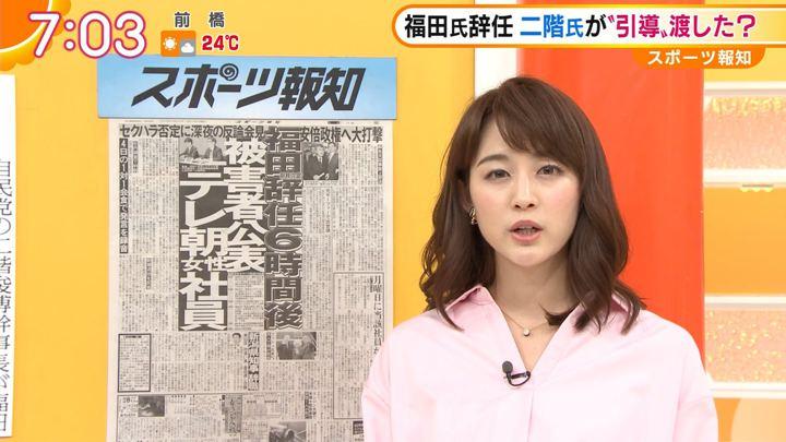 2018年04月19日新井恵理那の画像26枚目