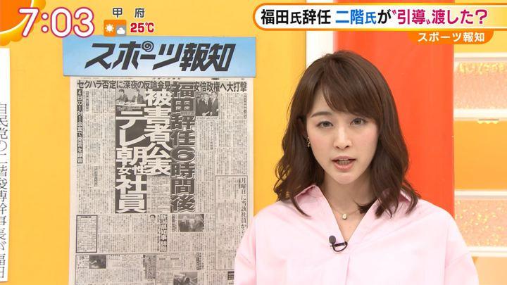 2018年04月19日新井恵理那の画像27枚目