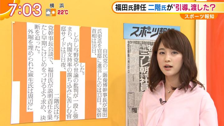 2018年04月19日新井恵理那の画像28枚目