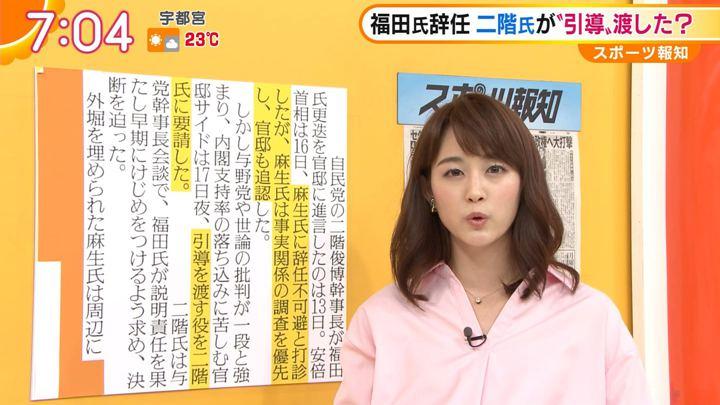 2018年04月19日新井恵理那の画像31枚目