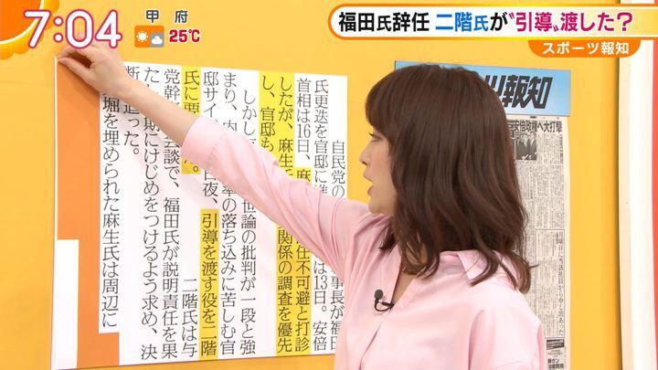 2018年04月19日新井恵理那の画像32枚目
