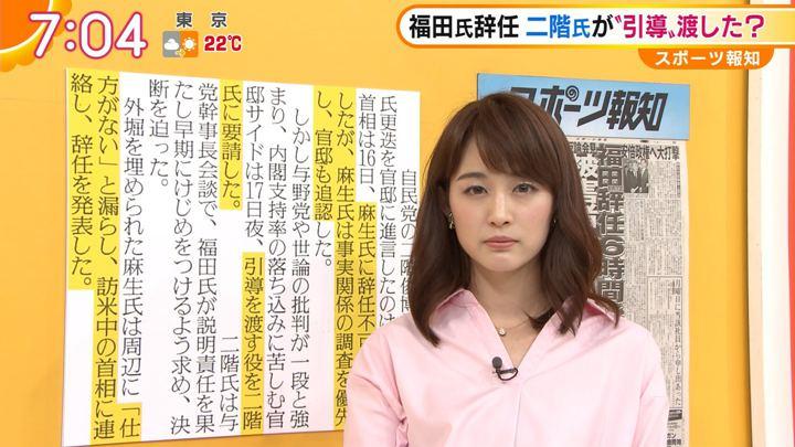 2018年04月19日新井恵理那の画像33枚目