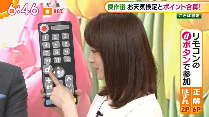 2018年04月20日新井恵理那の画像23枚目
