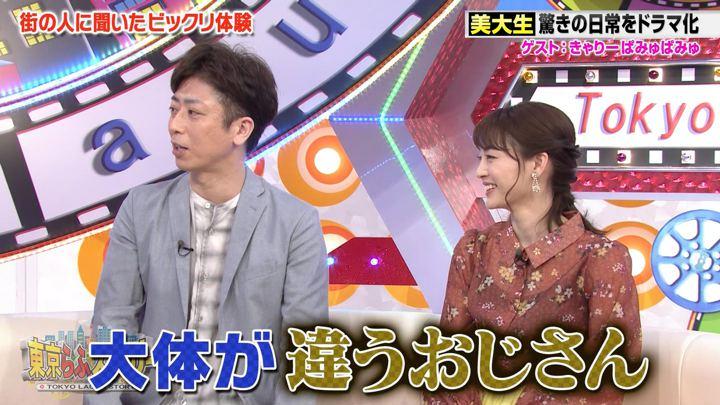 2018年04月20日新井恵理那の画像42枚目