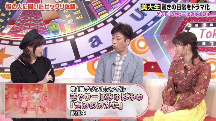 2018年04月20日新井恵理那の画像46枚目