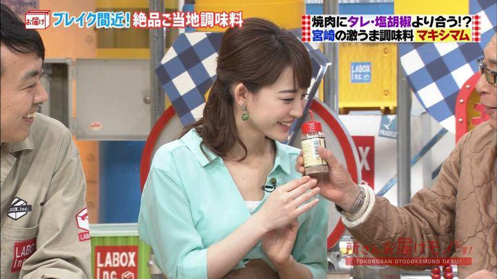 2018年04月22日新井恵理那の画像09枚目