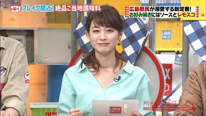 2018年04月22日新井恵理那の画像29枚目