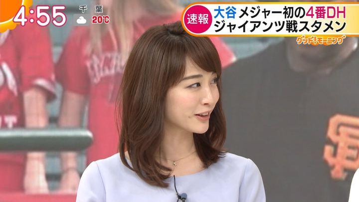 2018年04月23日新井恵理那の画像05枚目